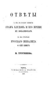 Otvi︠e︡ty I. Na IX glavu knigi Graf Bludov i ego vremi︠a︡, Eg. Kovalevskago, II. Na statʹi︠u︡ Russkago invalida o seĭ knigi︠e︡