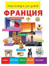 Энциклопедия для детей. Франция