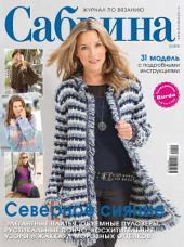 Сабрина. Журнал по вязанию: Выпуски 12-2015