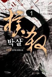 [무료] 박살 1
