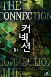 커넥션 10