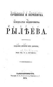 Сочинения и переписка Кондратия Федоровича Рылѣева
