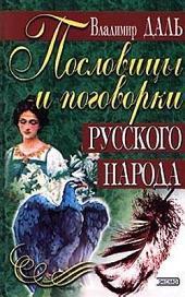 Пословицы и поговорки русского народа