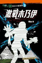 世界之謎科幻小說系列(2)─激戰木乃伊