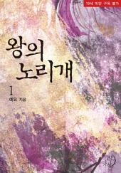 [BL]왕의 노리개 1