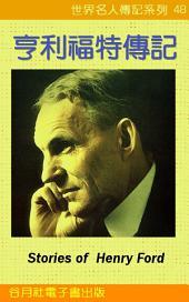 亨利福特傳記: 世界名人傳記系列48 Henry Ford