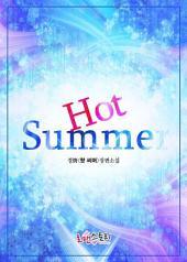 핫 썸머(Hot Summer)