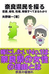 奈良県民を操る: 恋愛、相性、性格、特徴すべてまるわかり