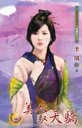 美人馭天驕~帝妻之一 《限》: 禾馬文化紅櫻桃系列378