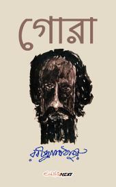 গোরা / Gora (Bengali): Bengali Novel