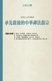 法鼓山的传承:承先启后的中华禅法鼓宗