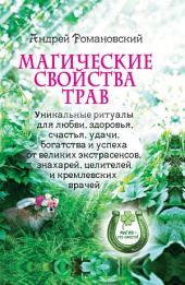 Магические свойства трав. Уникальные ритуалы для любви, здоровья, богатства и успеха от великих экстрасенсов, знахарей