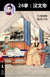 24孝:汉文帝-汉语阅读理解 Level 1 , 有声朗读本: 汉英双语