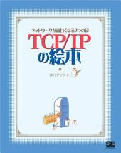 TCP/IPの絵本 ネットワークが面白くなる9つの扉