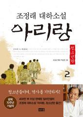 아리랑 청소년판 2 : 조정래 대하 소설