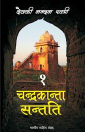 चन्द्रकान्ता सन्तति-1 (Hindi Novel): Chandrakanta Santati-1 (Hindi Novel)
