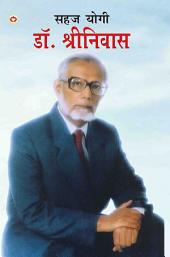 Sahaj Yogi : Dr. Shrinivas: सहज योगी डॉ. श्रीनिवास
