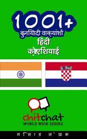 1001+ बुनियादी वाक्यांशों हिंदी - क्रोएशियाई