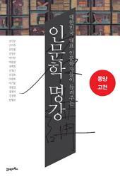 인문학명강, 동양고전: 대한민국 대표 인문학자들이 들려주는