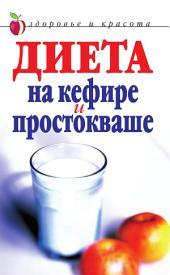 Dieta Na Kefire I Prostokvashe