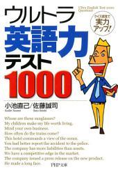ウルトラ英語力テスト1000 クイズ感覚で実力アップ!: クイズ感覚で実力アップ!