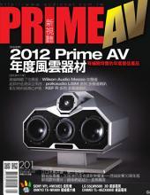 PRIME AV新視聽電子雜誌 第201期