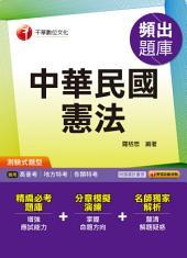 106年中華民國憲法頻出題庫