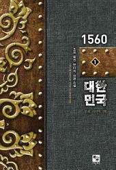 1560 대한민국 1