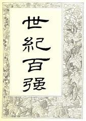 世紀百強小說大系目錄