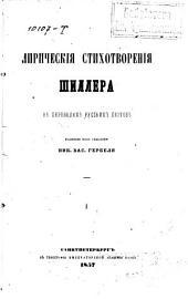 Лирическия стихотворения Шиллера: в переводах русских поэтов