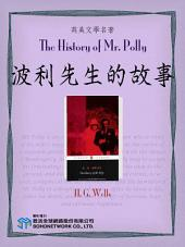 The History of Mr. Polly (波利先生的故事)