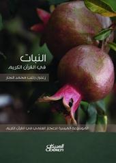 النبات في القرآن الكريم: الموسوعة الميسرة للإعجاز العلمي في القرآن الكريم