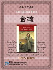 The Golden Bowl (金碗)