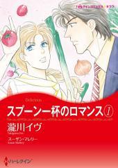 スプーン一杯のロマンス 1: ハーレクインコミックス