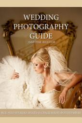 Гид по Свадебной Фотографии