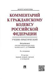 Комментарий к Гражданскому кодексу Российской Федерации (учебно-практический). 4-е издание