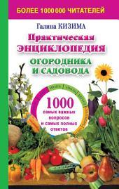 Практическая энциклопедия огородника и садовода. 1000 самых важных вопросов и самых полных ответов о саде и огороде