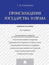 Происхождение государства и права. 4-е издание. Учебное пособие