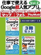 仕事で使えるGoogle超人気アプリ!! 3冊セット Vol.2 あなたを助ける便利ツール編