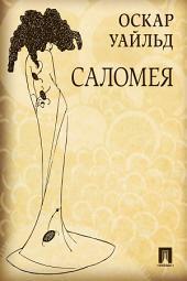 Саломея (в переводе К. Бальмонта, с илл. О. Бердслея)