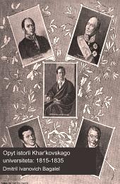 Opyt istorīi Kharʹkovskago universiteta: 1815-1835