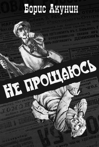 `[Download EPub/PDF] Не прощаюсь Book by Борис Акунин ...