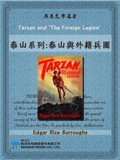 """Tarzan and """"The Foreign Legion"""" (泰山系列:泰山與外籍兵團)"""