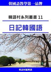 韓語村系列叢書11 日記韓國語: 最豐富的韓語自學教材