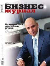 Бизнес-журнал, 2014/05: Тульская область