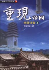 重現帝國─兩晉演義(上): 中華五千年全集009