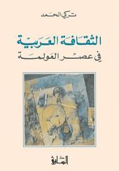الثقافة العربية في عصر العولمة