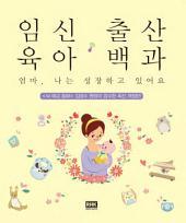 임신 출산 육아 백과(2015 개정판)