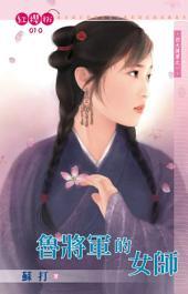 魯將軍的女師~四大將軍之一: 禾馬文化紅櫻桃系列010