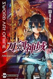 Sword Art Online 刀劍神域 (15)